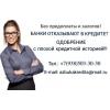 Потребительские кредиты Ипотечное кредитование Микрозаймы
