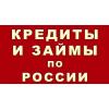 Кредиты и займы,  работаем по России