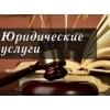 Юридические услуги в Москве и ближайшем Подмосковье.