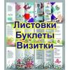 Печать листовок дёшево Москва