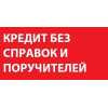 Деньги за 30 минут в Москве без справок и вложений