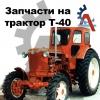Каталог запчастей трактора мтз