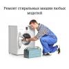 Ремонт стиральных машин в Иркутске от RSM-сервис