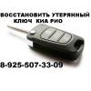 Восстановление утерянных ключей kia rio +7(925) 5073309