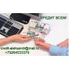 Кредит без вложений,  работаем с открытыми просрочками и черным списком