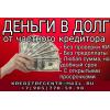 Выдача займов по всем регионам без предоплаты и справок