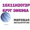 Круг 10Х11Н20Т2Р (ЭИ696А) ,  10Х11Н20Т3Р купить цена