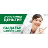 Кредит без ограничений на любые суммы до 3 000 000 рублей уже сегодня