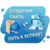 Создание сайта + настройка рекламы в Яндекс.  Директ.