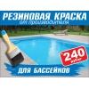 Резиновая краска для бассейна «Prom Color»