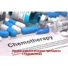 Дорого онкологические препараты,  сроковые,  открытые,  оставшиеся после лечения