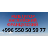 Репетитор,  преподаватель по английскому и французскому языкам в Бишкеке