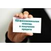 Кредиты и займы без отказа с гарантией получения на взаимовыгодных условиях