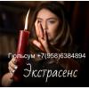 Магия,  астрология в Москве и Московской области приворот отворот
