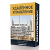 Курс для тех,  кто переводит свой бизнес на удалённое управление.