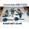 Личинка водительской двери bmw x5 e53.  8-925-5073309 купить,