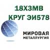 Круг сталь 18Х3МВ (ЭИ578) ,  Круг сталь 13Х3НВМ2Ф (ДИ45,  ВКС-4)