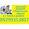 Срочный ремонт стиральных машин в г.   Чехов и районе
