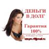 Займ от частного лица,  деньги в долг с любой кредитной историей по всей России