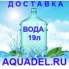 Доставка воды в Наро-Фоминск. Заказ кулера для воды!