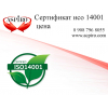 Сертификат исо 14001 цена для Саратова