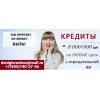 Помощь в получении кредита,  займы в любой сложной ситуации