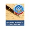 Выписка из егрюл с доставкой по Москве