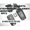 Утерян последний ключ шевроле круз восстановим   8-925-5073309