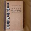 Левенфиш Г.  Я.  Книга начинающего шахматиста