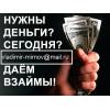 Деньги в долг уже сегодня,  предложение актуально по всей России.