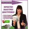 Частное финансирование для граждан РФ и СНГ
