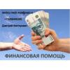 Без предоплаты,  подберем самый выгодный вариант кредита