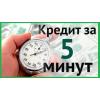 Кредит до 1 млн.  рублей без справок и поручителей