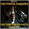 Услуги практикующего частного детектива в Ростове-на-Дону.