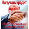 Срочная кредитная помощь в Вашем регионе уже сегодня,  кредитная история любая