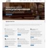 Готовые варианты сайтов для разных видов бизнеса.
