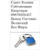 Сдаём=2х ком квартиру-Волжский центр спутник длит срок русским