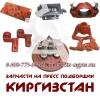 Пресс подборщик киргизстан бу