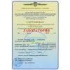 Сертификация Электротехнической лаборатории