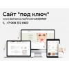 Разработка дизайна сайта для Иркутска