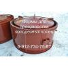 Формы для  бетонных колец под ключ
