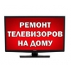Срочный ремонт на дому телевизор микроволновка монитор