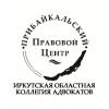 Адвокат в городе Иркутск.