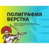 Полиграфическая продукция в Волгограде