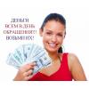 Лучшие условия кредитования в Москве,  деньги в день обращения