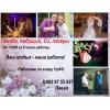 Свадьба,  юбилей,  корпоратив - тамада,  ведущий,  Dj,  лазер - Ирбит
