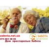 Частный пансионат для пожилых в Киеве – Забота