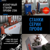 Кузнечные станки ПРОФИ-2ЭМ для художественной ковки