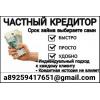 Частный кредит,  помощь в получении без подтверждения дохода и залога