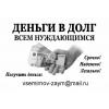 Предоставим деньги в долг на территории РФ на договорной основе